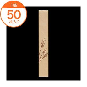 【フランスパン袋】 4522 フランスパン紙袋 麦の穂(茶) #70 大 50枚