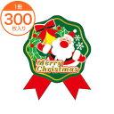 【シール・ラベル】 C−0440 Merry Christmas(変形・リボン) 300枚