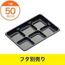 【和菓子容器】KH−6 本体 B黒 【本体のみ】 業務用 50枚入り 和菓子 皿 使い捨て 和菓子 容器 パック おはぎ 饅頭 …