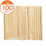 【割箸】吉野箸8寸檜元禄100膳ポリ袋入
