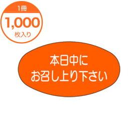 【シール・ラベル】 M−1096 本日中にお召し上がり下さい 1000枚