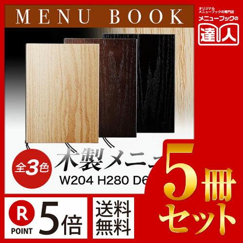 【ポイント5倍!!まとめ買い5冊セット!!】【B5サイズ・4ページ】木製MDFメニューブック WB-912 /業務用/メニューカバー/B5サイズのメニューブック/飲食店 メニューブック/激安メニューブック/メニューブック B5/お品書き/メニュー入れ/me