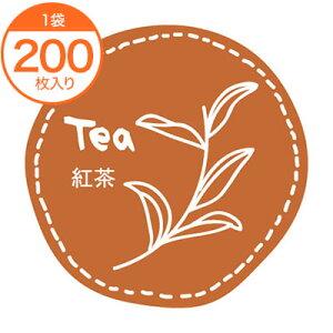 【ラッピングシール】 テイスティシール 紅茶【PB】 200枚