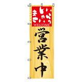 【のぼり旗】営業中0170004IN業務用/のぼり/のぼり旗
