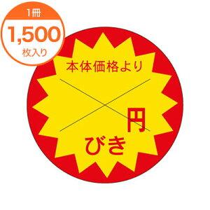 【シール・ラベル】 B−0195 本体価格より 無地 1500枚