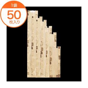 【フランスパン袋】 5650 ヨーロピアンフェネット(茶) #55 中 50枚