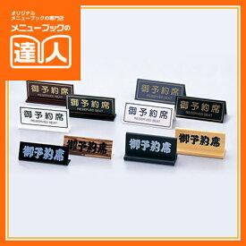 【リザーブプレート】A型予約席 RY-31 卓上用品 業務用 プレート POP ta
