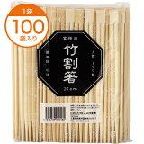 【割箸】竹割箸21cm(D)100膳P入