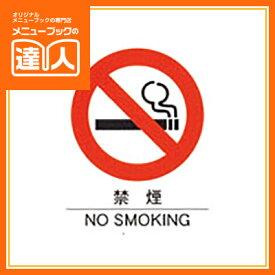 【メール便選択可能】【はるサインシート】禁煙(中) AS-102 卓上用品 業務用 プレート ta