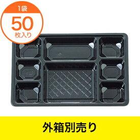 【弁当容器】 TSR−BOX90−60 夢彩ごぜんボックス 中仕切 黒 50枚
