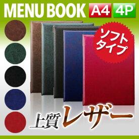 【A4サイズ・4ページ】レザータッチメニュー(ピン綴じ) MTLB-401 業務用 メニューカバー A4サイズのメニューブック 飲食店 メニューブック 激安メニューブック メニューブック A4 お品書き メニュー入れ me
