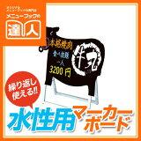 【牛型】マーカーボードスタンド看板横型PPSKSL60x45K-USIYメニューボード/黒板/黒板ボード/看板店舗用/看板スタンド/A型看板