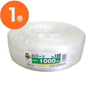 【結束紐・結束材】 SKテープ 白 #100 1000m 1巻