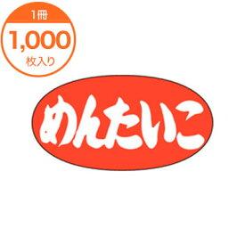 【シール・ラベル】 M−0597 めんたいこ 1000枚