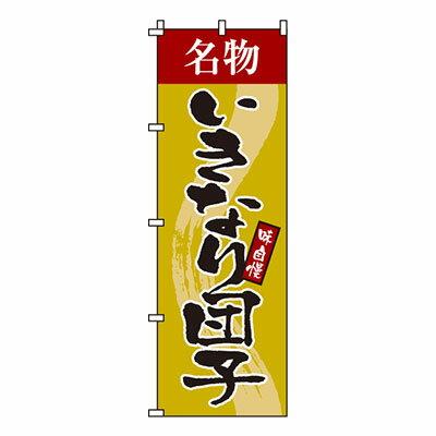 【のぼり旗】いきなり団子 0120128IN /業務用/のぼり/のぼり旗/sh