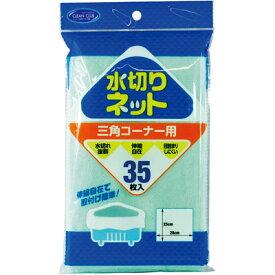 【水切りネット・ダスターネット】 クリーンクラブ 水切りネット 三角コーナー用 35枚 1袋