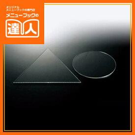 【アクリル三角プレート】 AST-41 アクリル什器 業務用 パーティ・ビュッフェ POP用品 ro