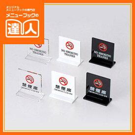 【サインプレート】T型禁煙席 SI-13 卓上用品 業務用 プレート ta