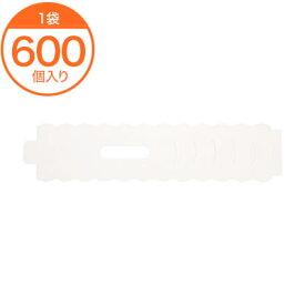 【緩衝材】 ケーキスペーサーC CS−1 600個