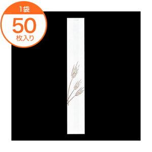 【フランスパン袋】 4001 フランスパン紙袋 麦の穂(白) #30 大 50枚