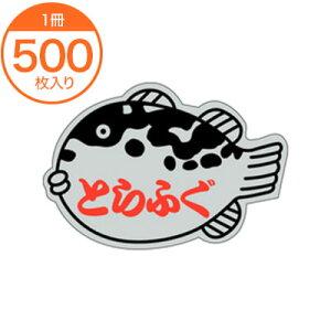 【シール・ラベル】 S−0156 とらふぐ 500枚