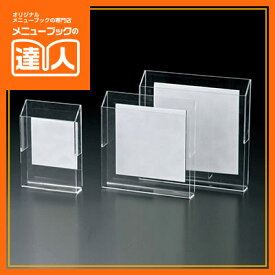 【マグネット付アクリルパンフホルダー】(A4三ツ折) MC-13 パンフレット入れ 業務用 ta