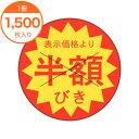 【シール・ラベル】B−0160 半額びきカット入り 1500枚入り 催事シール 食品シール 食品ラベル 販促シール ステッカ…