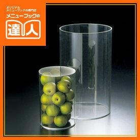 【アクリル丸型ケース】 AC-107 アクリル什器 業務用 パーティ・ビュッフェ POP用品 ro