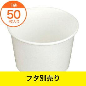 【マルチカップ】 KM 本体 白 95−270 50枚