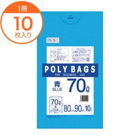 【ゴミ袋】 PB−7B−1 ポリバッグビジネス70L 青 10枚 1冊