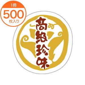 【シール・ラベル】 K−0910 高級珍味 500枚