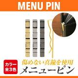 【メニューピン】バネ型MP-120業務用/メニューブック/メニュー用ピン/メニューピン/メニュークリップ