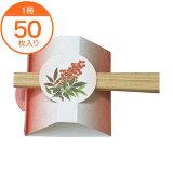 【箸袋】箸かざり四季HK−2N南天(50枚入)
