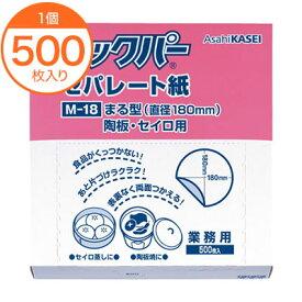 【クッキングシート】 業務用クックパー セパレート紙 まる型直径180mm M−18 500枚 1個