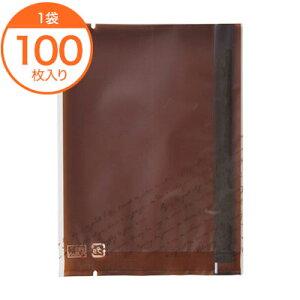 【菓子袋】 スペシャリテパック 100X135 ブラウン【PB】P 100枚