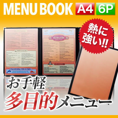 【A4サイズ・6ページ】ストロングクリアテーピングメニュー MTSTA-46 業務用/メニューカバー/A4サイズのメニューブック/飲食店 メニューブック/激安メニューブック/メニューブック A4/お品書き/メニュー入れ/me