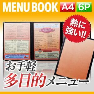 【A4サイズ・6ページ】ストロングクリアテーピングメニュー MTSTA-46 業務用 メニューカバー A4サイズのメニューブック 飲食店 メニューブック 激安メニューブック メニューブック A4 お品書き