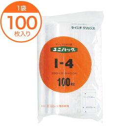 【チャック付規格袋】ユニパック I−4 100枚入り チャック付き袋 チャック袋 ポリ袋 ポリエチレン袋 ビニール袋 業務用 店舗用品 l7