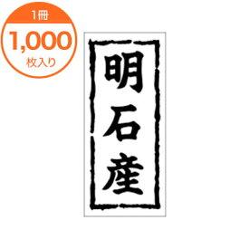 【シール・ラベル】 K−0263 明石産 1000枚