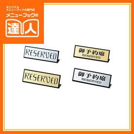 【リザーブプレート】L型予約席 RY-51J 卓上用品 業務用 プレート POP ta