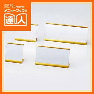 【アルミカード立て&メニュー(アーチ型)】(ミニ) MS-14G テーブル用品 業務用 カード立て カードスタンド ta