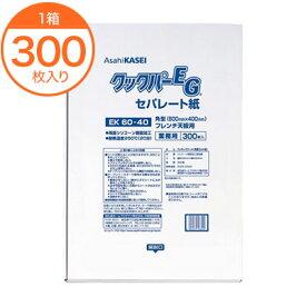 【クッキングシート】 業務用クックパーEG セパレート紙 フレンチ天板用 EK60−40 300枚 1個