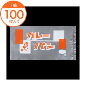 【菓子パン袋(レトロ調)】 4050 レトロ調菓子パン袋 カレーパン2 100枚
