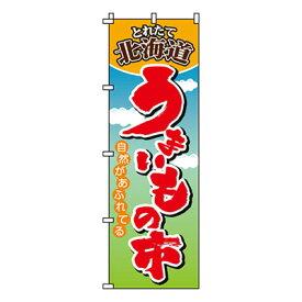 【のぼり旗】北海道うまいもの市 0180037IN 業務用 のぼり のぼり旗 sh