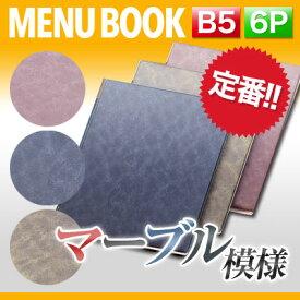 【B5サイズ・6ページ】マーブルメニュー(ピン綴じ) MTDC-103 業務用 メニューカバー B5サイズのメニューブック 飲食店 メニューブック 激安メニューブック メニューブック B5 お品書き メニュー入れ me