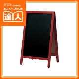 【A型スタンド(両面マーカー用)(赤枠)】(中)ABS-71RB/黒板ブラックボード/業務用/POP用品/マーカーボード