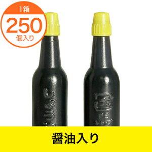 【調味料入れ】 ランチャーム醤油 ビン小 250個