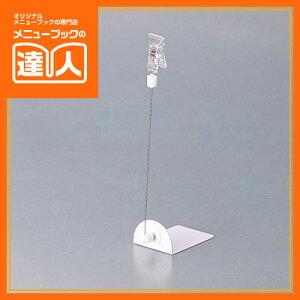 【カードスタンド】クリップ SP-315 テーブル用品 業務用 カード立て カードスタンド ta