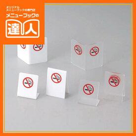 【サインプレート】L型禁煙(片面) SI-41 卓上用品 業務用 プレート ta