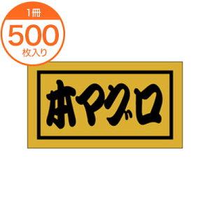 【シール・ラベル】 K−0653 本マグロ 500枚
